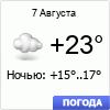 Погода в Зиме